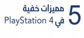 5 مميزات خفية في PlayStation 4